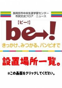 HP表紙be→!設置場所一覧