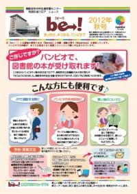 be→!vol.10