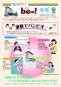 be→!vol.11