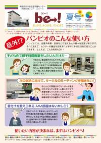 be→!vol.13