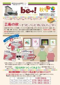be→!vol.14