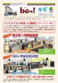 be→!vol.15