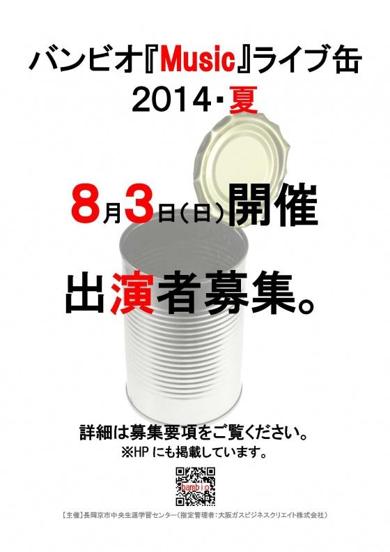 バンビオ『Music』ライブ缶2014・夏