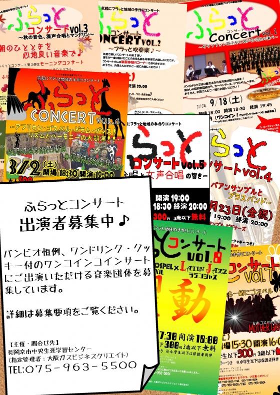 ■平成26年度バンビオ地域文化振興プログラム出演者募集ポスター