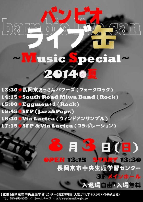 バンビオライブ缶~Music Special~2014・夏