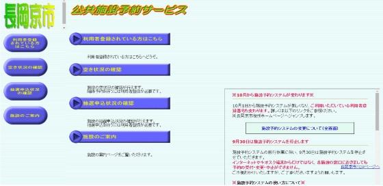 現行システムTOP画面