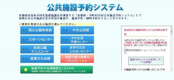 新システムTOP画面