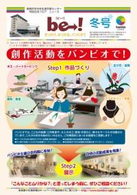 be→!vol.19