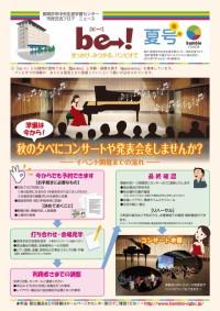 be→!vol.21