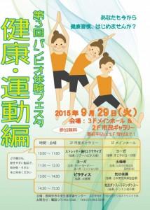 バンビオ体験フェスタ「健康・運動編」開催種目