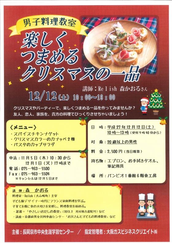男子料理教室クリスマス