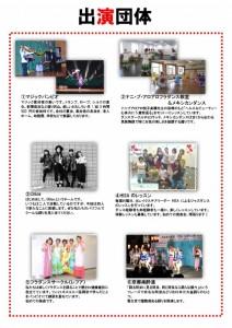 ダンスライブ缶2015チラシ完成版_2