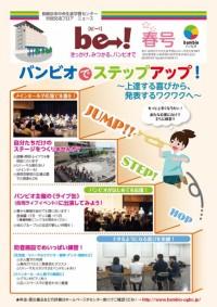 be→!春号
