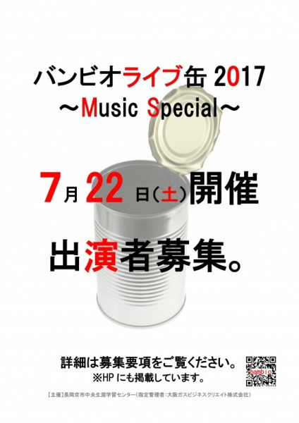 ライブ缶募集2017