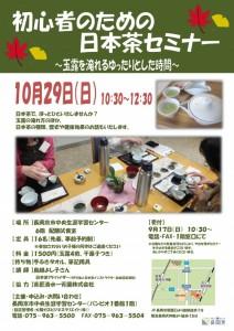 【訂正版】日本茶チラシ